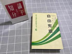 自由宪章:西方现代思想丛书6