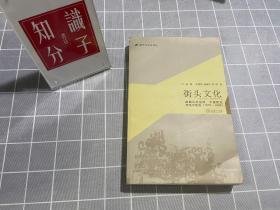 城市与社会译丛·街头文化:成都公共空间、下层民众与地方政治(1870-1930)
