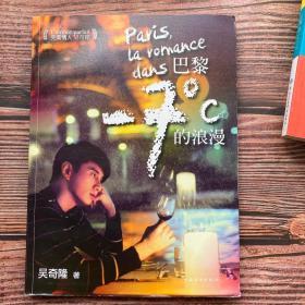 完美情人吴奇隆:巴黎-7℃的浪漫(带光盘)