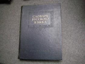 奥哲果夫俄文字典(全一册。精装大厚,1953年上海影印第三版 )