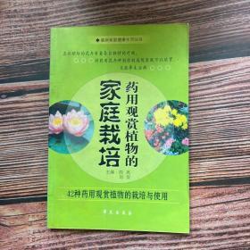 药用观赏植物的家庭栽培·健康生活丛书——家庭植物栽培系列