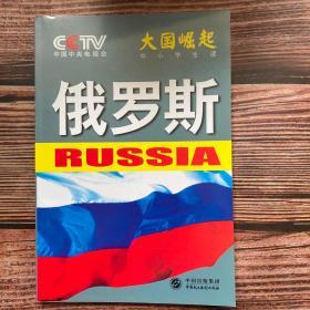 大国崛起 : 中小学生读. 俄罗斯