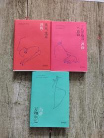 冯唐作品:北京,北京+十八岁给我一个姑娘+万物生长(2017版精装升级)3本合售