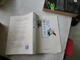 新妇科千金方    库2