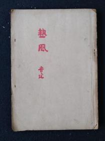 50年5月 热风 鲁迅全集单行本(章石承旧藏)