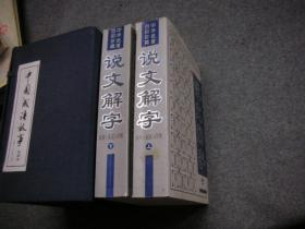 中华名著百部 说文解字(上下册)