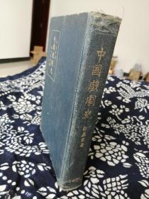 民国初版精装好品《中国戏剧史》一册全。