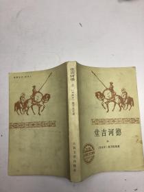 少年文库 堂吉诃德(上