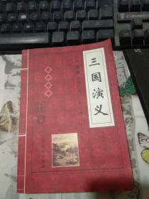 古典名著·名家导读:三国演义(下卷)