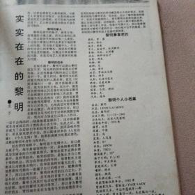 黎明,蒋志光三面报道