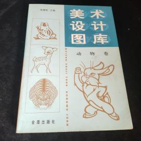 美术设计图库(动物卷)