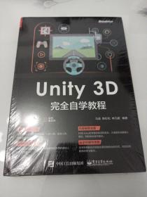 Unity 3D 完全自学教程