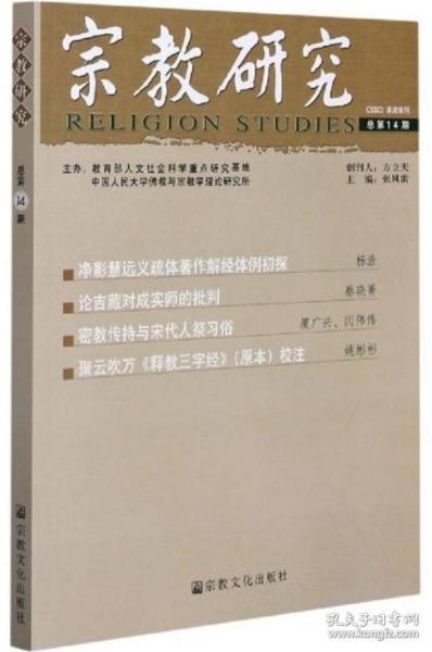 宗教研究(总第14期)