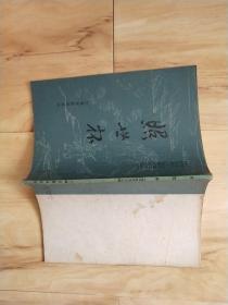 照世杯(中国古典小说研究资料丛书)