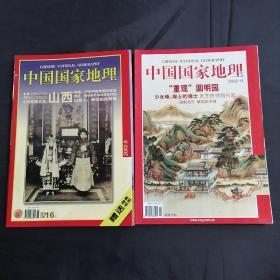中国国家地理:2002第六期第十一期(松坡学社吕义国签名)