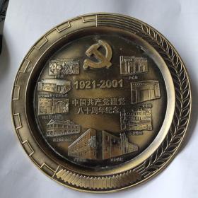 建党八十周年纪念盘 直径128毫米