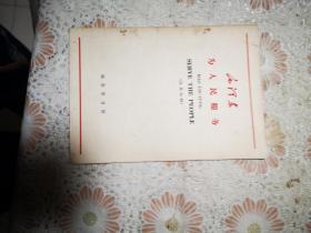 毛泽东为民服务(汉英对照)
