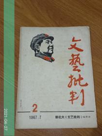 文艺批判2(1967-7)