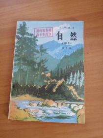 小学课本(试用本)自然(第五册)