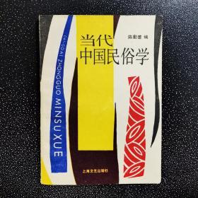 当代中国民俗学