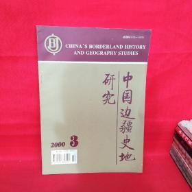 中国边疆史地研究(季刊):2000第三期总第37期(松坡学社吕翊国签名)