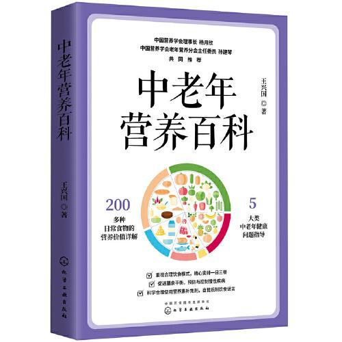 中老年营养百科