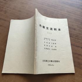 内部交流剧本 (三)