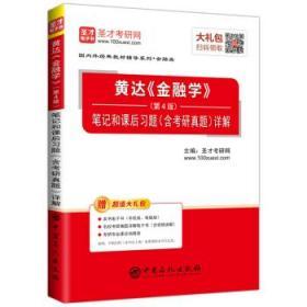 圣才教育:黄达《金融学》笔记和课后习题详解