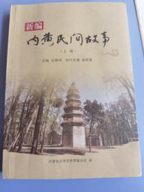 新编内黄民间故事上册