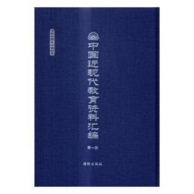全新正版图书 中现代教育资料汇编:1912-1926未知海豚出版社9787511034007 教育史中国资料国图图书专营店