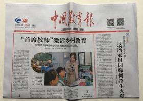 中国教育报 2021年 4月25日 星期日 第11410期 今日4版 邮发代号:1-10