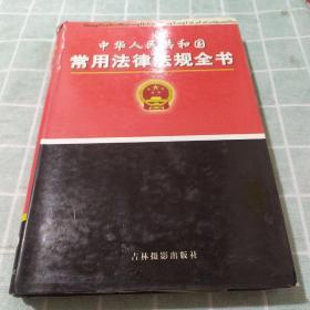 中华人民共和国常用法律法规全书(第三卷)