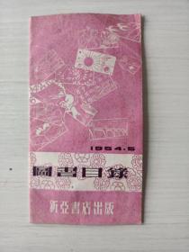 图书目录(1954-5)