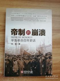 帝制的崩溃:辛亥革命百年史话