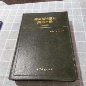 建筑结构设计实用手册