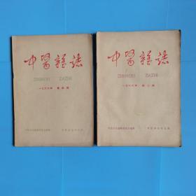 中医杂志 1966.2.4 两期合售