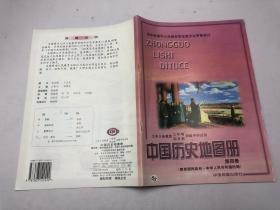 九年义务教育三年制四年制初级中学试用 中国历史地图册 第四册