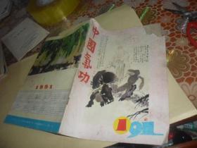 中国气功  杂志 1991 1