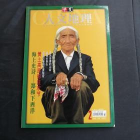 华夏人文地理:2001.4第二期(松坡学社吕义国社长签名)