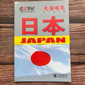 大国崛起 : 中小学生读. 日本