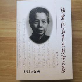 赵君陶教育思想论文集