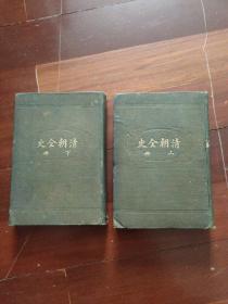 清朝全史(上、下两册合售)布面精装,民国四年再版。