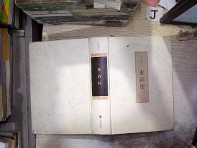水浒传 中国古典名著