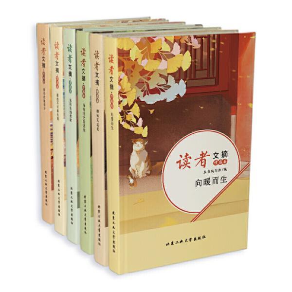 读者文摘·情感卷:学生版(全6册)