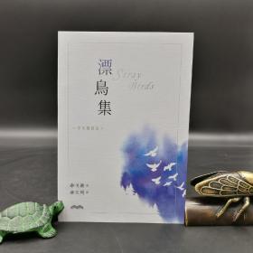 台湾三民版  泰戈尔著-;糜文开-译《漂鸟集[中英双语版]》(锁线胶订)