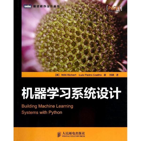 机器学习系统设计