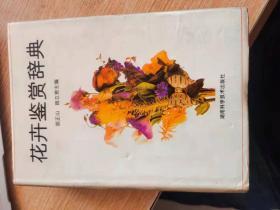 花卉鉴赏辞典