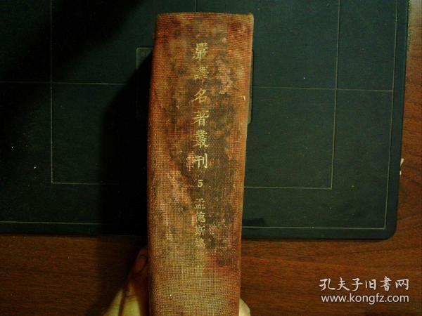 G1050,少见书,民国早期商务版:孟德斯鸠法意(严译名著丛刊5)精装一厚册全,