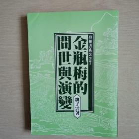 金瓶梅的问世与演变(全一册)〈1981年台北出版发行〉