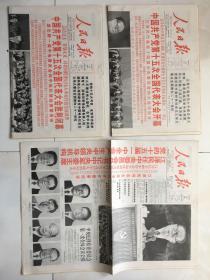 人民日报1997年9月13、19、20中共十五次全国代表大会开、闭幕、一中全会!三天三份全!!